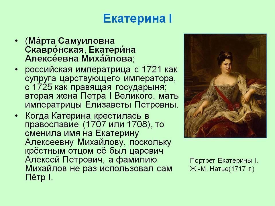 Екатерина i - биография, информация, личная жизнь