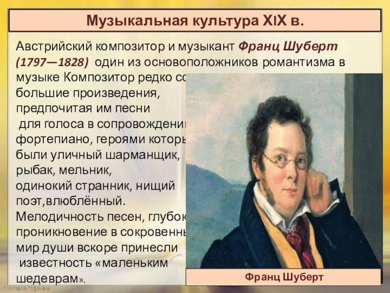 Краткая биография композитора франца шуберта