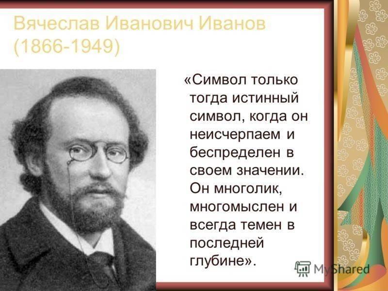 Вячеслав иванович иванов