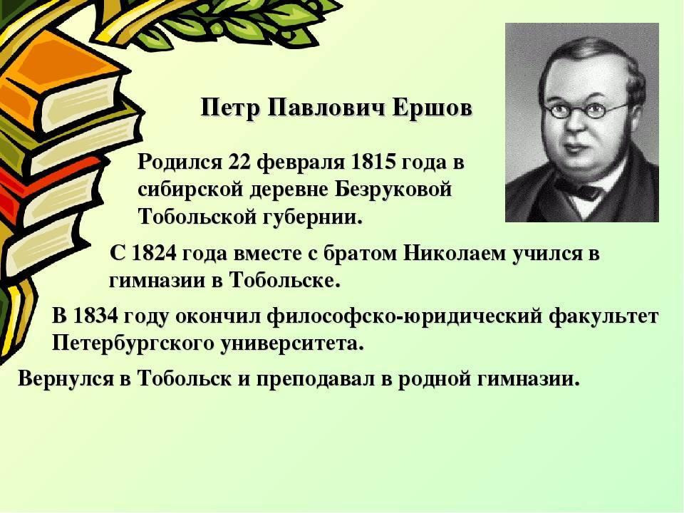 "Биография п. п. ершова, автора ""конька-горбунка"" :: syl.ru"