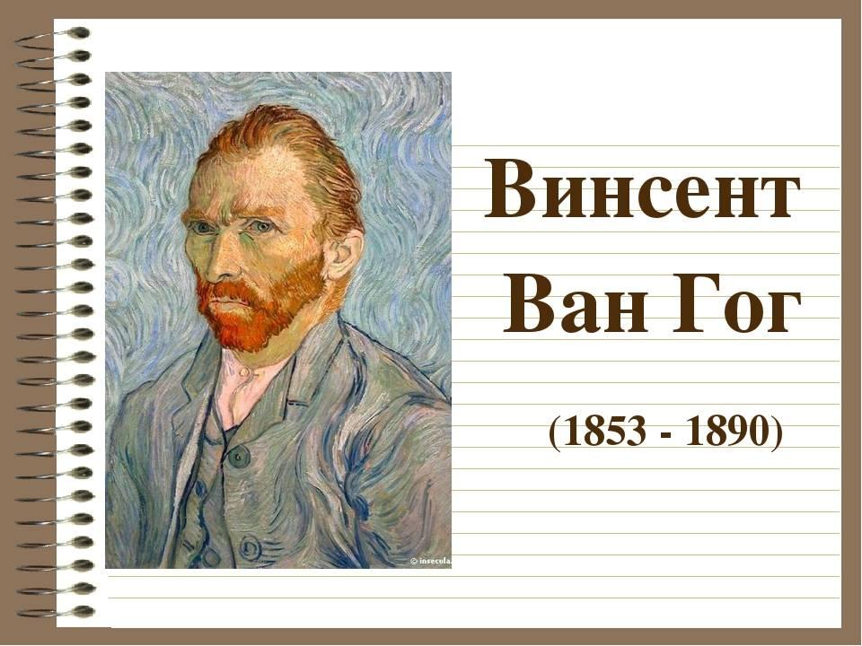 Винсент ван гог — самый знаковый художник постимпрессионизма