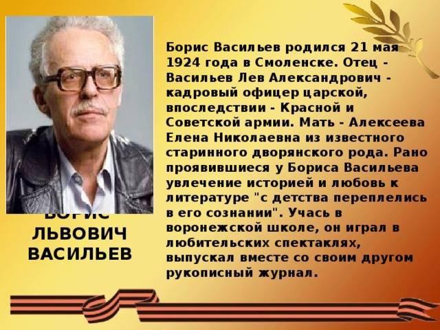 Классик фронтовой литературы борис васильев. биография