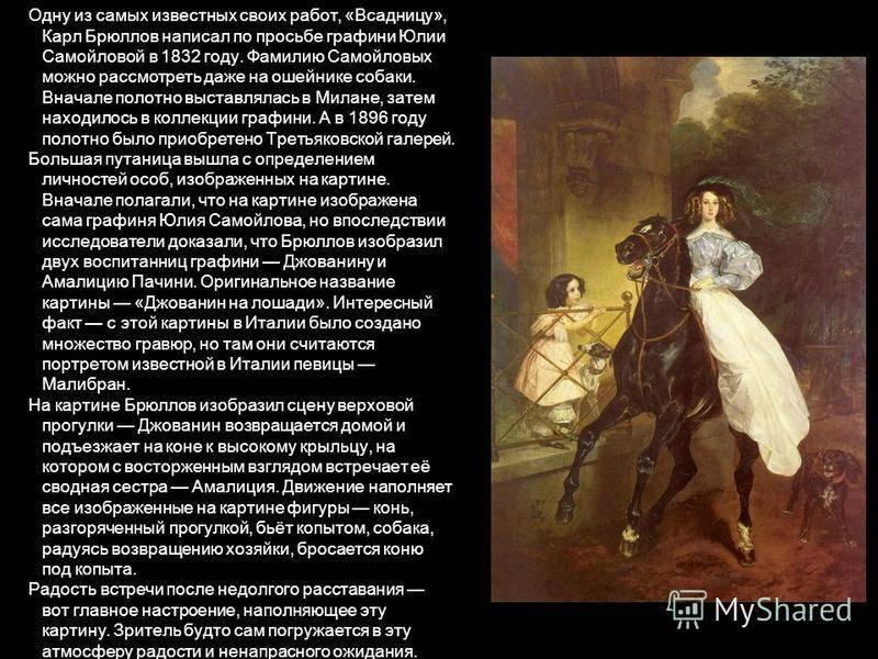 Карл брюллов. картины с названиями и описанием