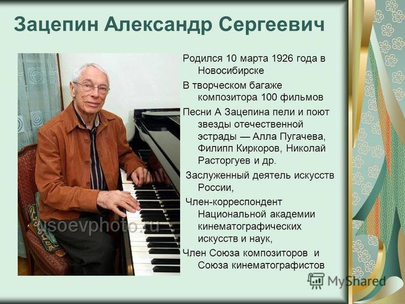 Зацепин, александр сергеевич