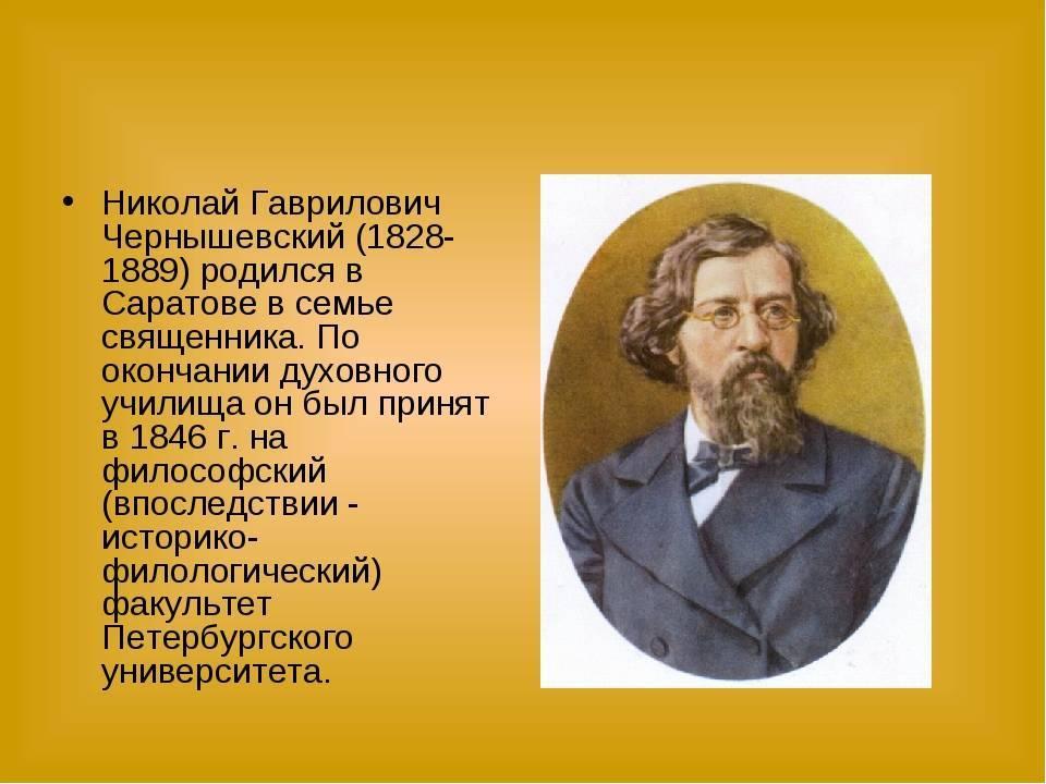 Николай гаврилович чернышевский — краткая биография