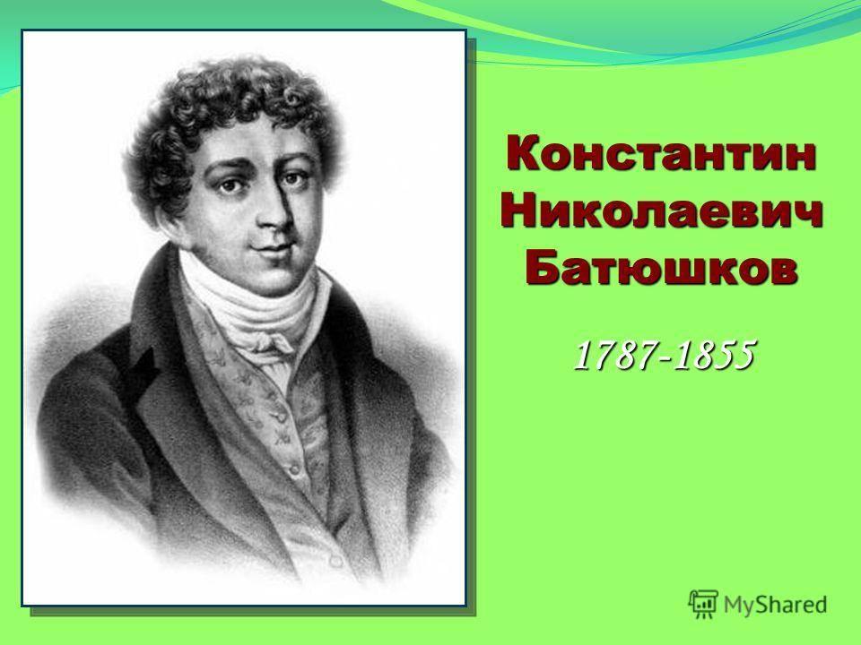 Константин николаевич батюшков — викитека