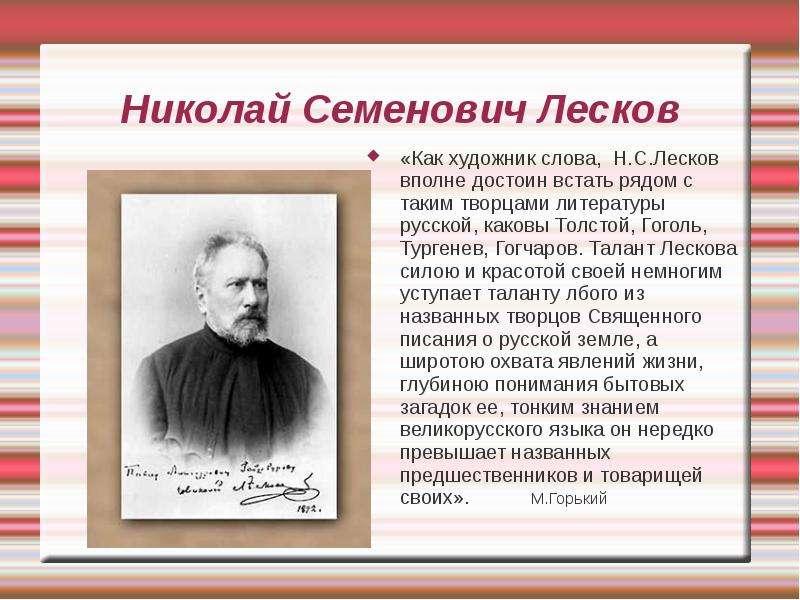 Николай лесков - лучшие книги, список всех книг по порядку (библиография), биография, отзывы читателей
