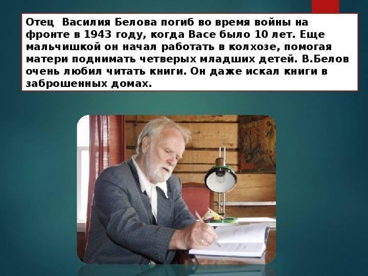 Василий белов: биография и творчество :: syl.ru