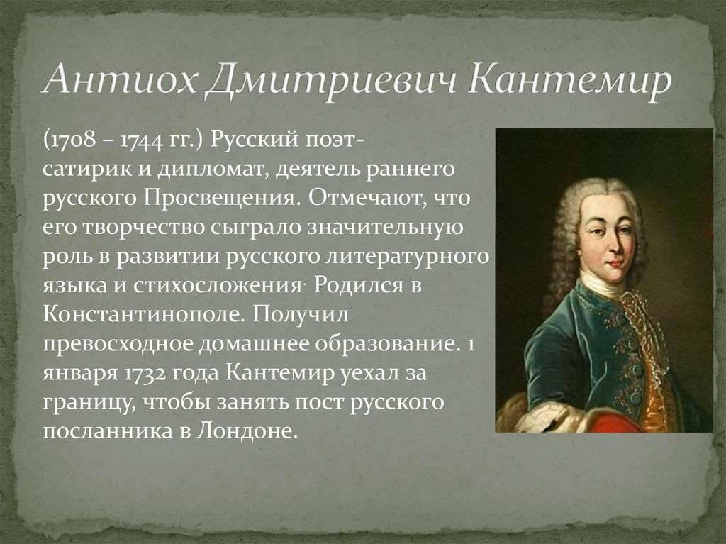 Князь тишины: дмитрий кантемир и его роль в истории россии | статьи | известия