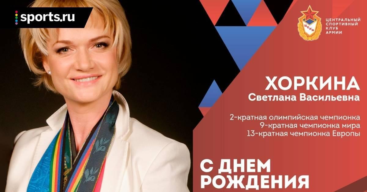 Светлана хоркина - биография, информация, личная жизнь