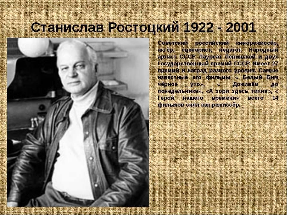 Биография Станислава Ростоцкого