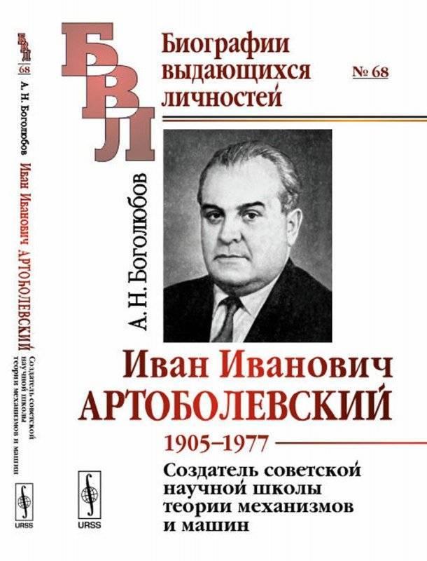 Артоболевский, сергей иванович — википедия