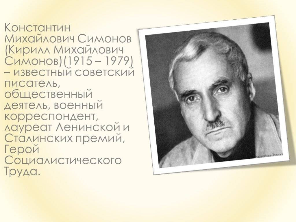 Симонов константин михайлович — краткая биография | краткие биографии