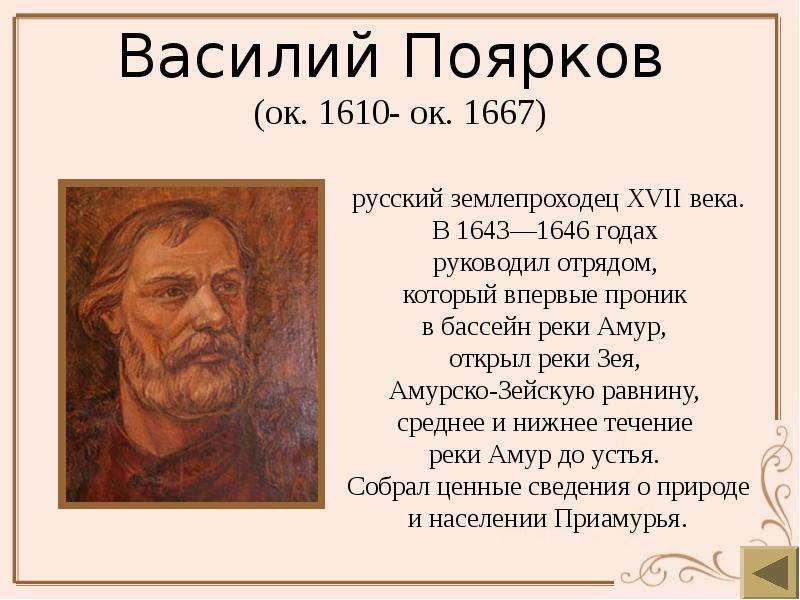 Поярков, василий данилович