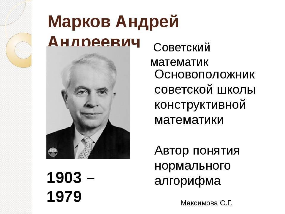 Марков, андрей андреевич (старший) — википедия