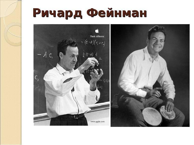 Ричард филлипс фейнман, болезнь фейнмана и его смерть, автомобиль фейнмана