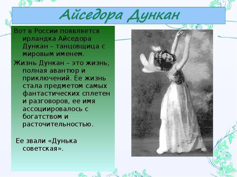 Айседора дункан (isadora duncan) | belcanto.ru