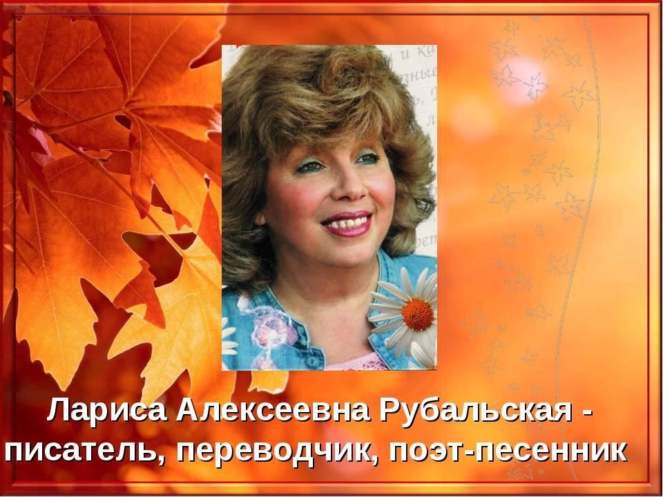 Лариса рубальская - фото, биография, личная жизнь, новости, стихи 2021 - 24сми