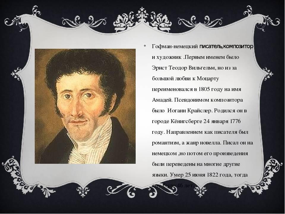 Гофман, леонид давидович — википедия