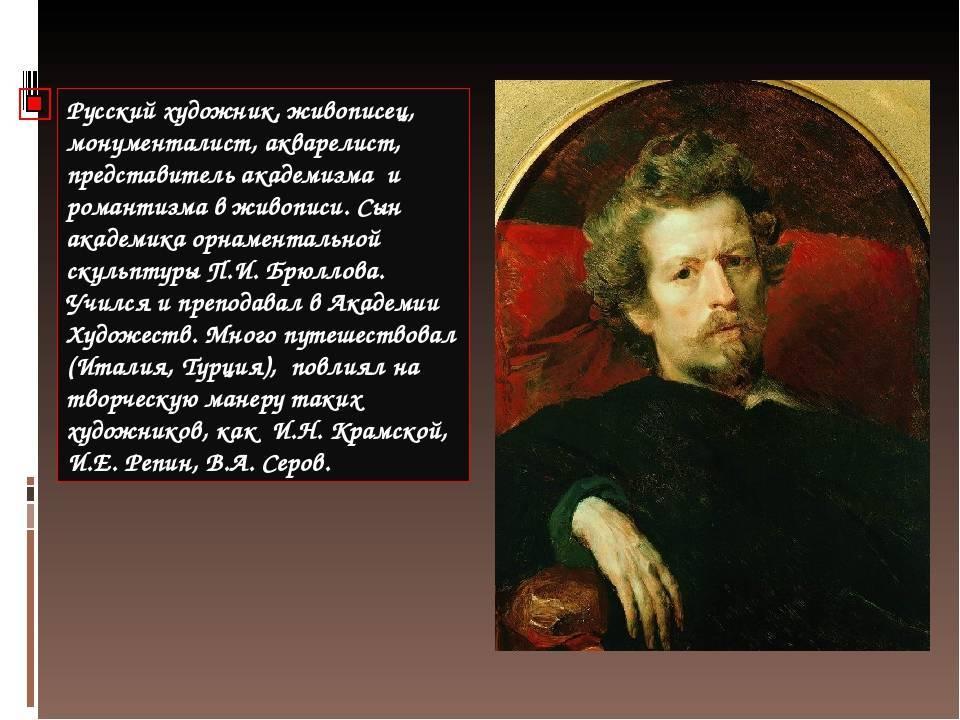 Самые знаменитые картины брюллова (фото картин)