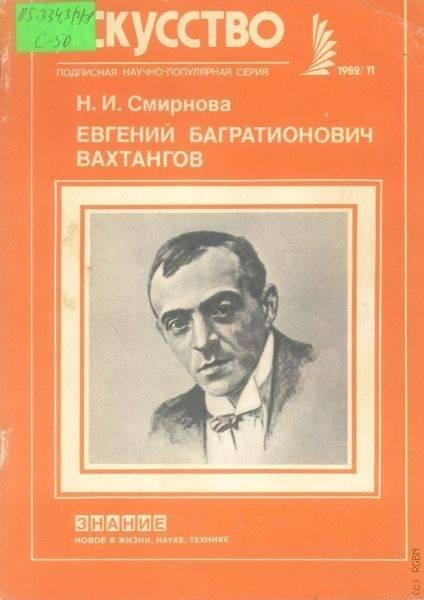 Вахтангов, евгений багратионович — википедия. что такое вахтангов, евгений багратионович