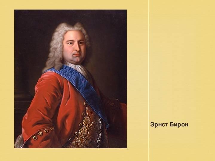 Бирон, эрнст иоганн: биография