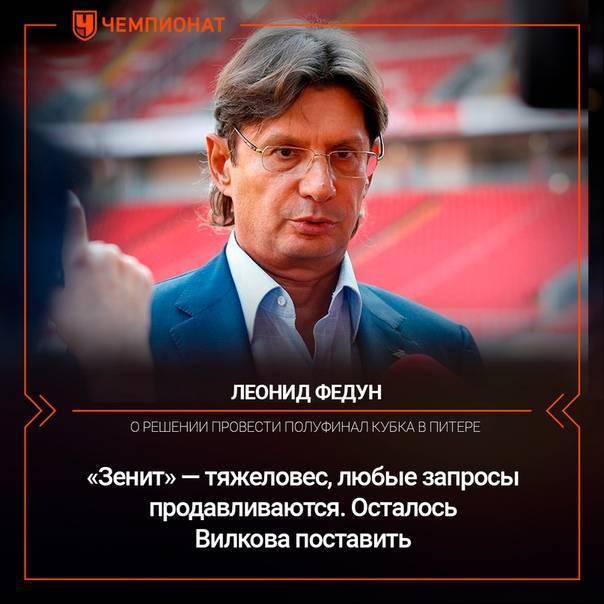 Леонид федун: карьера и биография