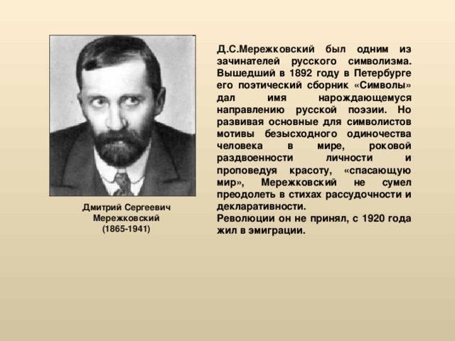 Мережковский биография кратко – жизнь и творчество писателядмитрия сергеевича,интересные факты