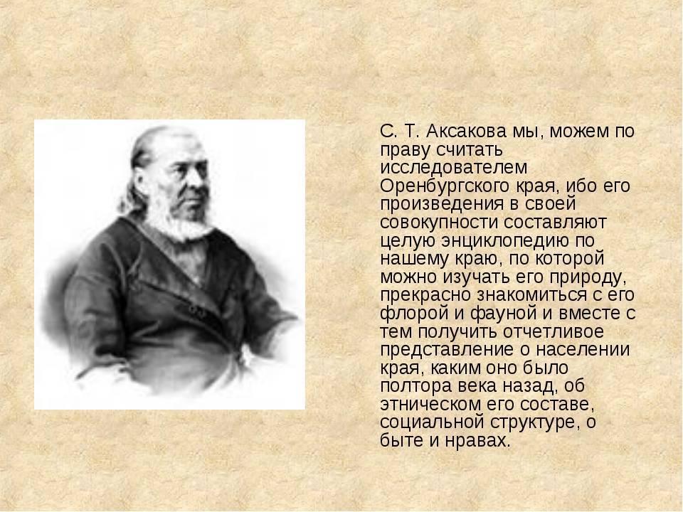 Сергей аксаков – биография, фото, личная жизнь, книги, причина смерти - 24сми