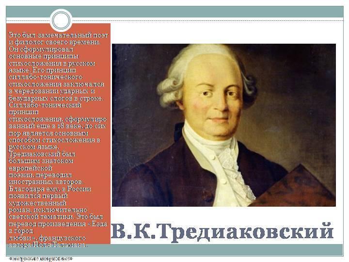 Василий тредиаковский: биография