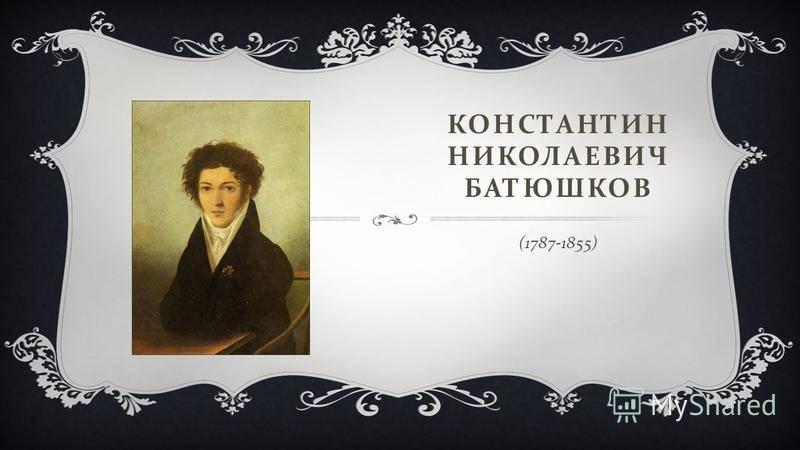 Батюшков, константин николаевич | наука | fandom