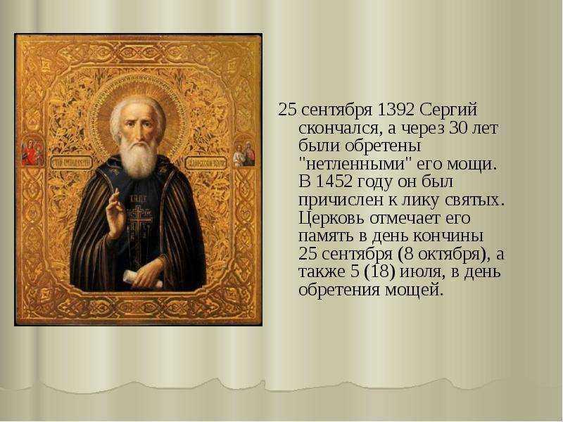 Сергий радонежский – биография, фото, иконы, мощи, храмы, помощь - 24сми