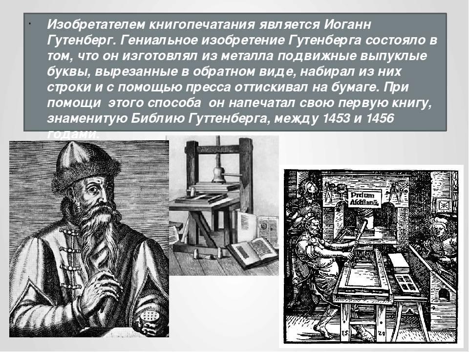 Глава i. иоганн гутенберг. иоганн гутенберг. его жизнь и деятельность в связи с историей книгопечатания