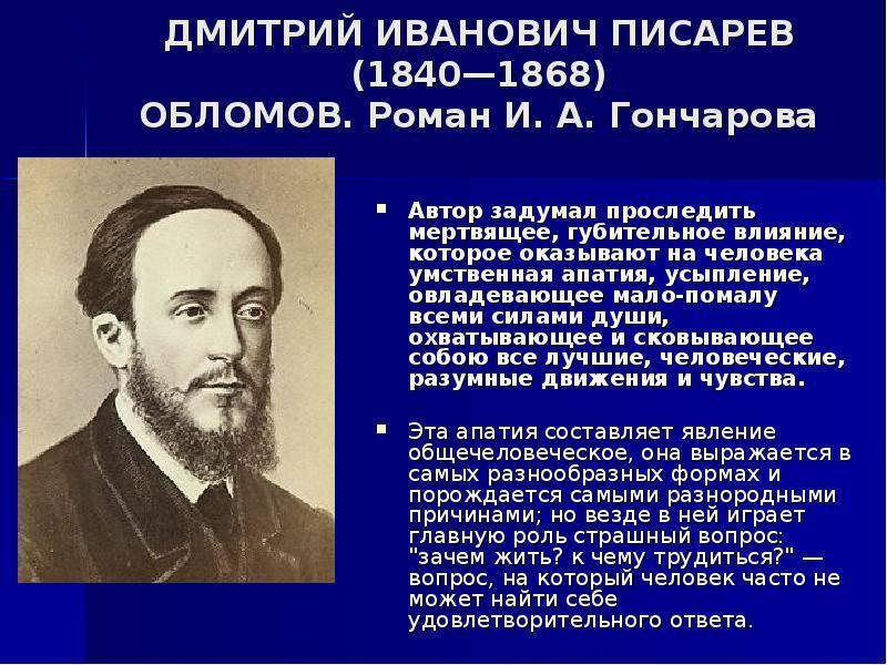 Писарев, дмитрий иванович