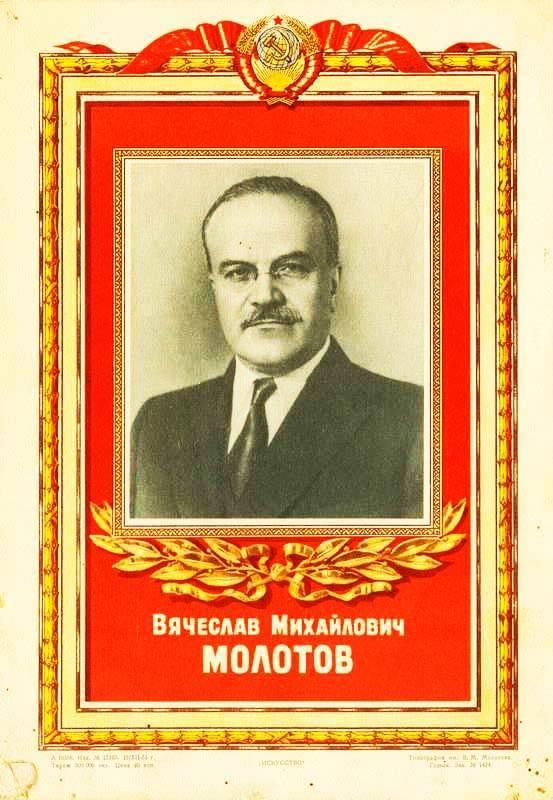 Молотов, вячеслав михайлович, награды, факты, память