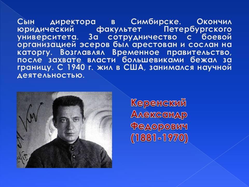 Краткая биография александра керенского | краткие биографии