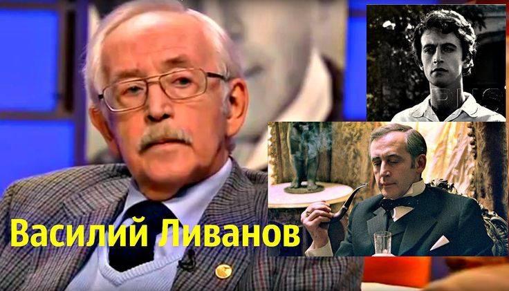 Актер василий ливанов: фото, биография, личная жизнь, фильмография :: syl.ru