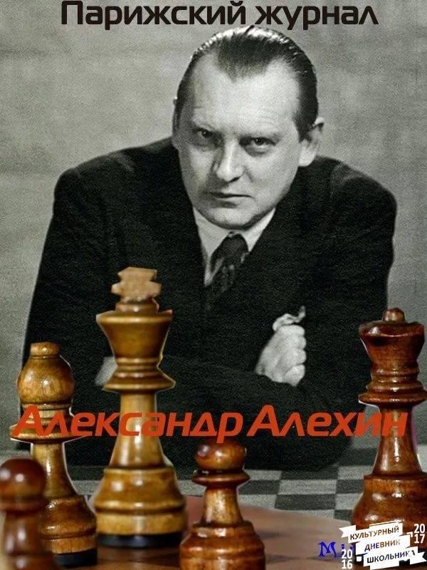 Александр алехин   биография шахматиста, партии, фото, видео