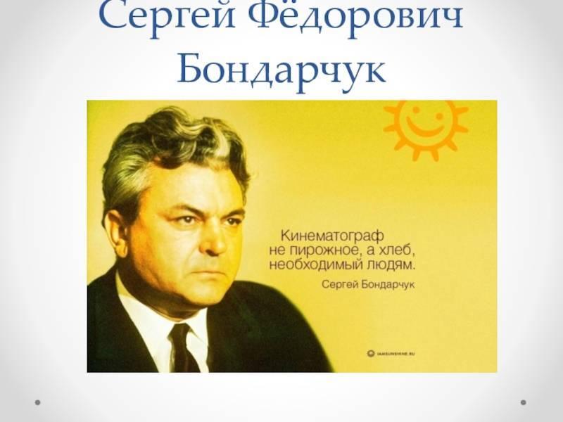Алексей бондарчук: биография, личная жизнь, семейные связи и фото