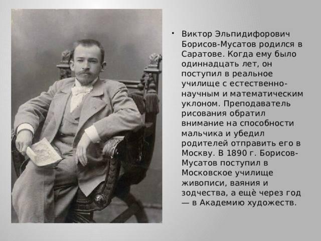 Виктор эльпидифорович борисов-мусатов - вики