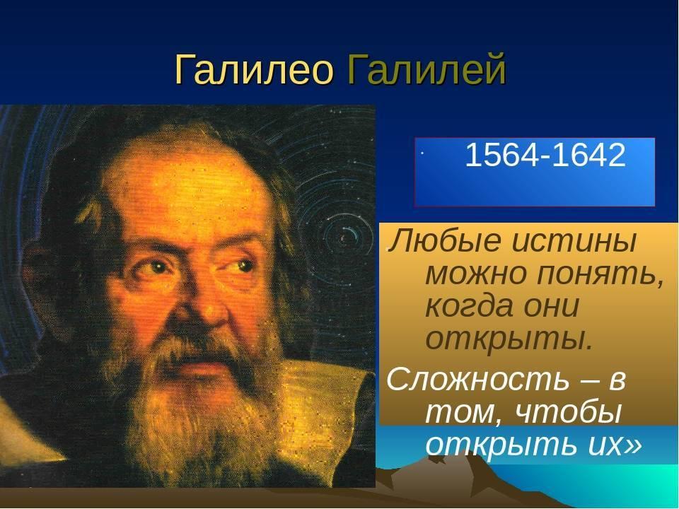 Галилео галилей - биография жизни и его открытий - биография, опыты, открытия, лекции.