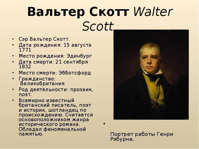 Скотт, вальтер - вики