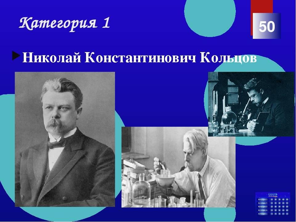 Кольцов, николай константинович — википедия. что такое кольцов, николай константинович