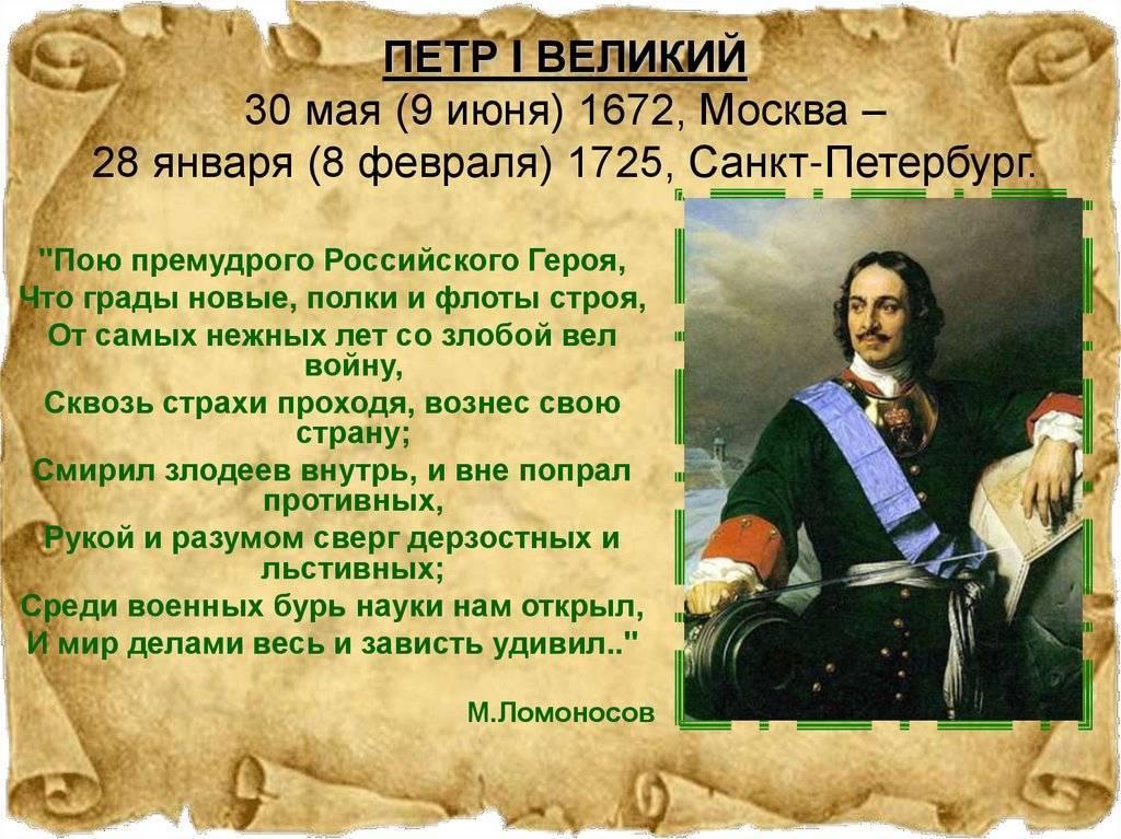 Царь петр 1 (первый) алексеевич романов: эпоха, начало правления и царствования, биография и характеристика личности, итоги и смерть императора.