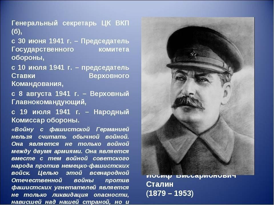 Неоднозначные факты из биографии иосифа сталина