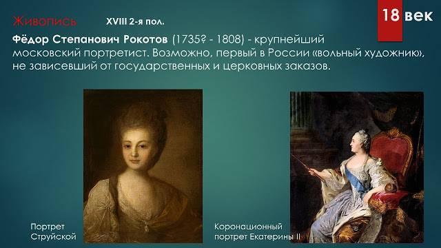 Федор рокотов: картины, портреты, биография