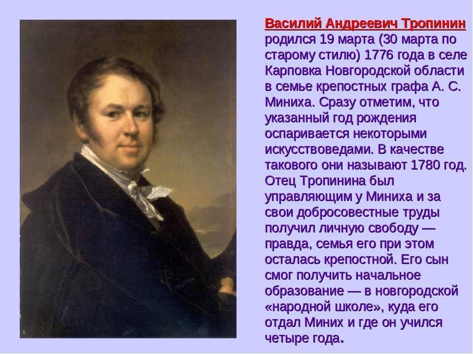 Русские художники. тропинин василий андреевич.