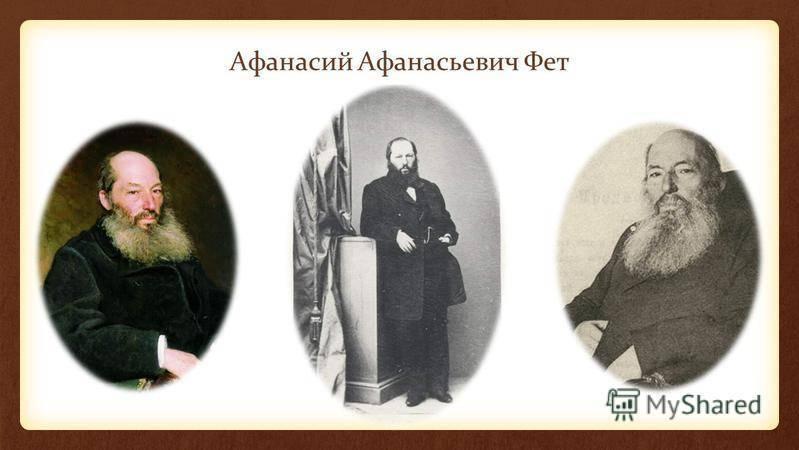 Фет, афанасий афанасьевич