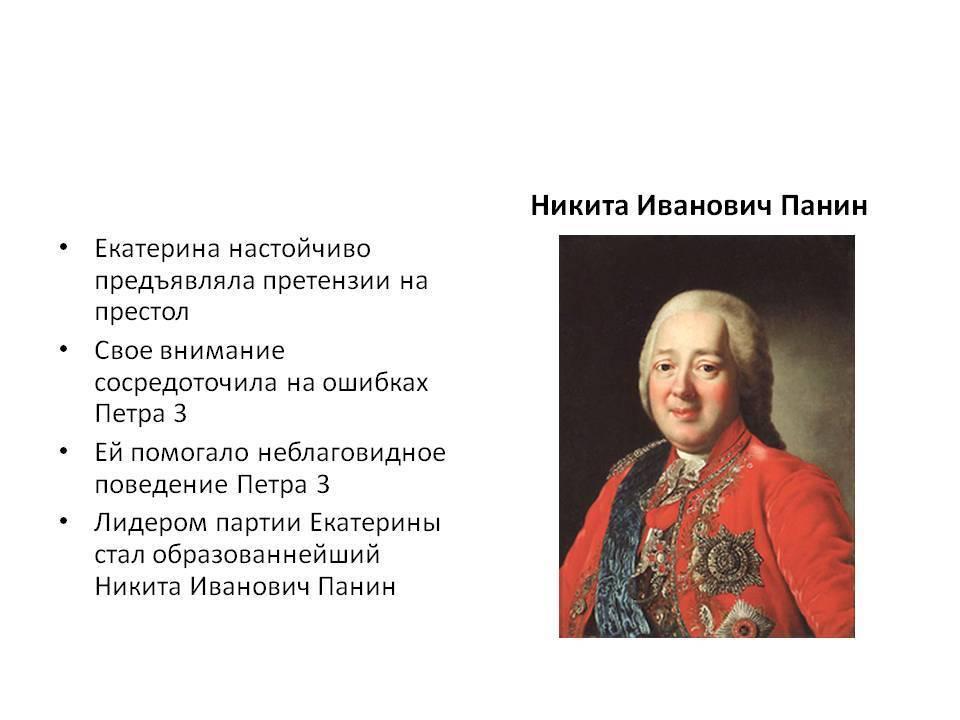Панин, никита иванович — википедия