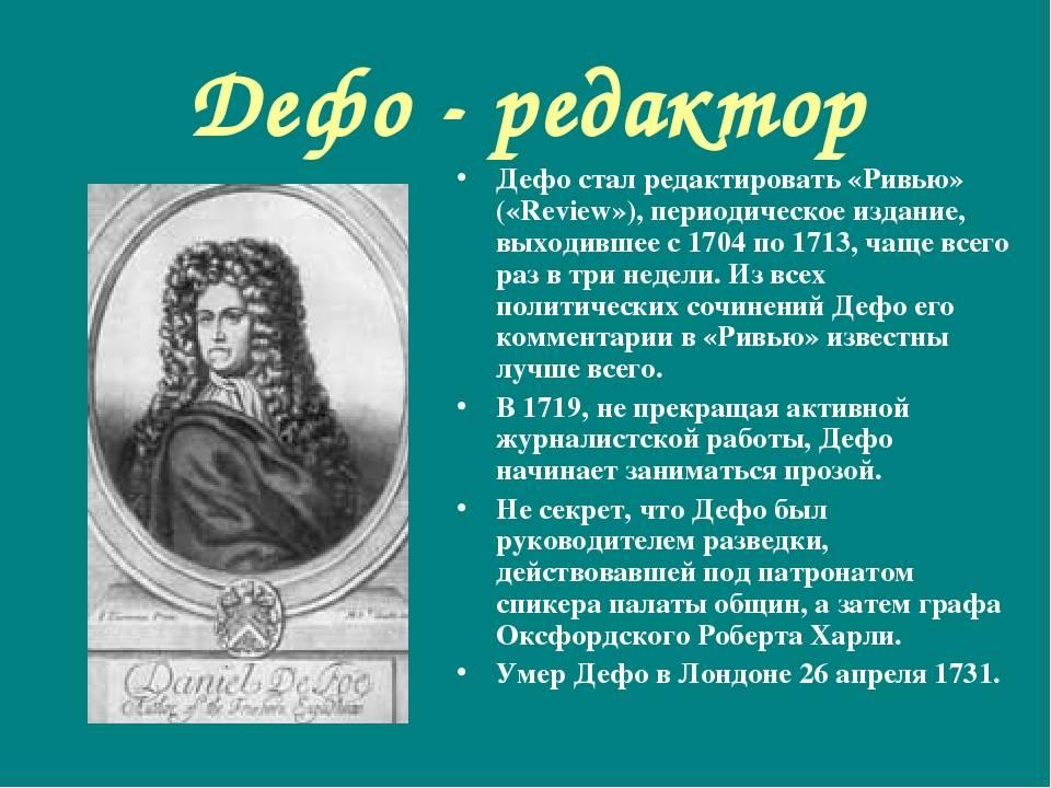 Даниэль дефо – коммерсант, авантюрист и тайный агент, прославившийся как писатель
